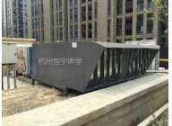 中铁国际城餐饮风机降噪
